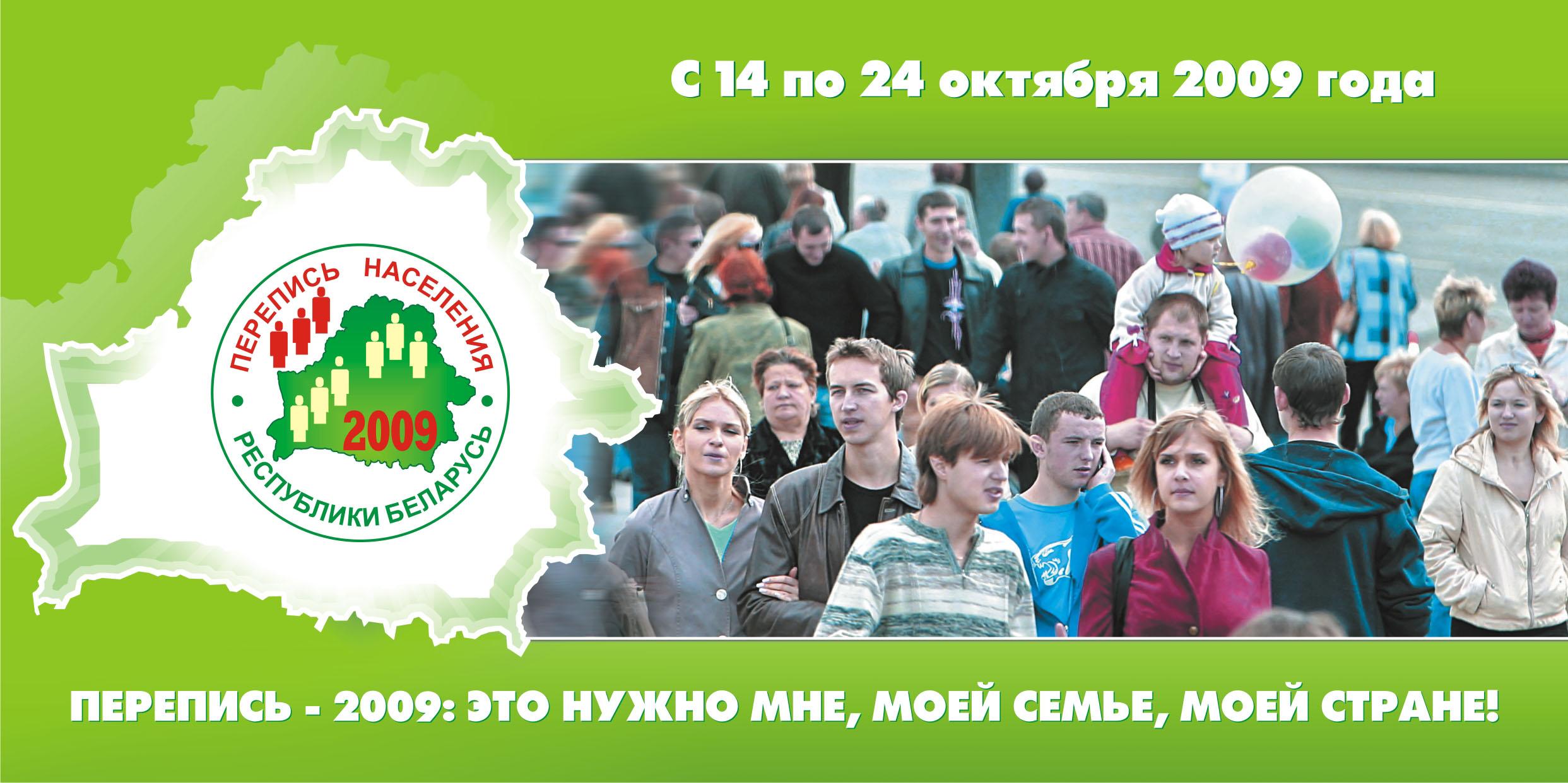Russian B D Population Census 36