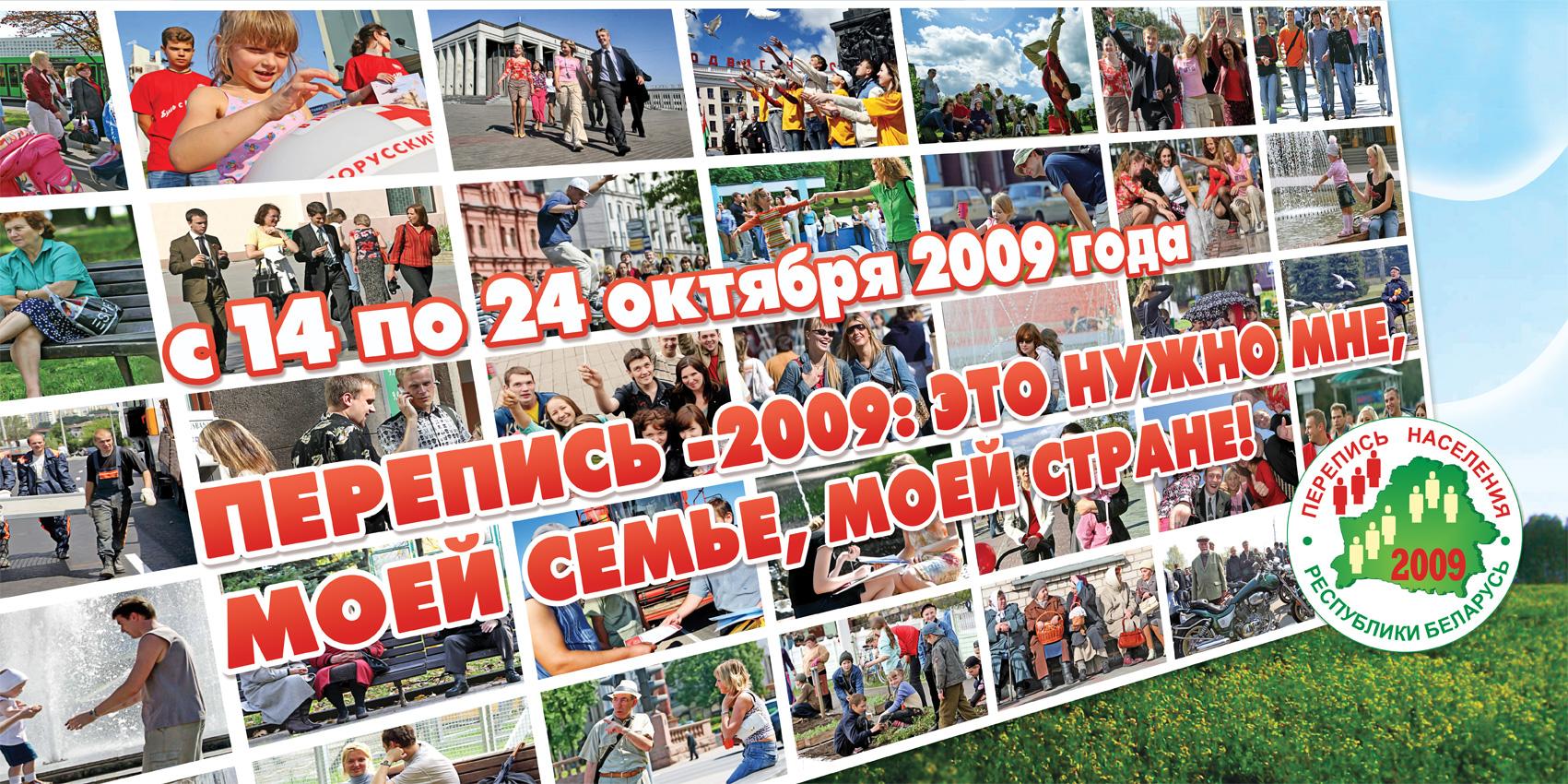 Russian B D Population Census 100